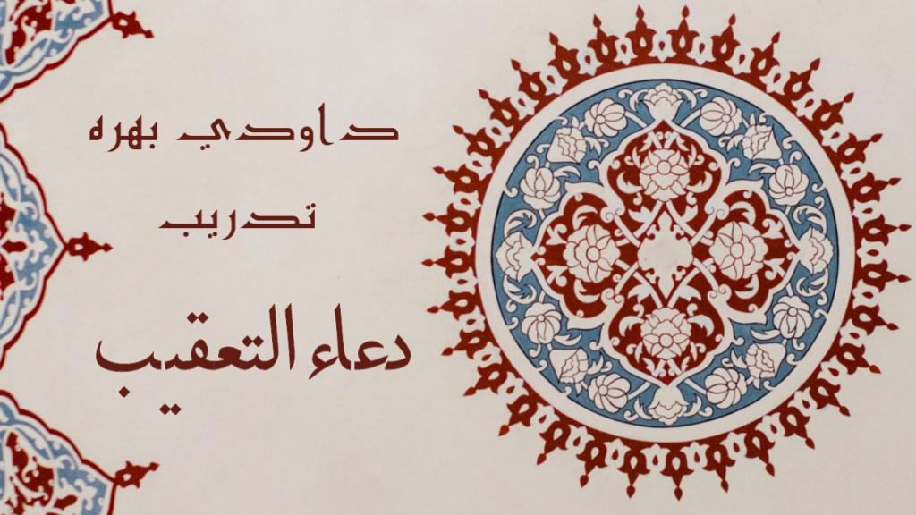 Dua Taaqib Long | Fajr Duas | Fajr namaz duas